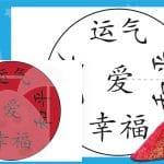 Chinese New Year – Hat Craft